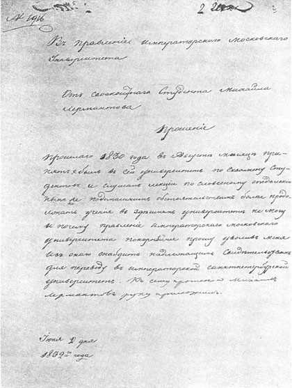 Рукопись Лермонтова.