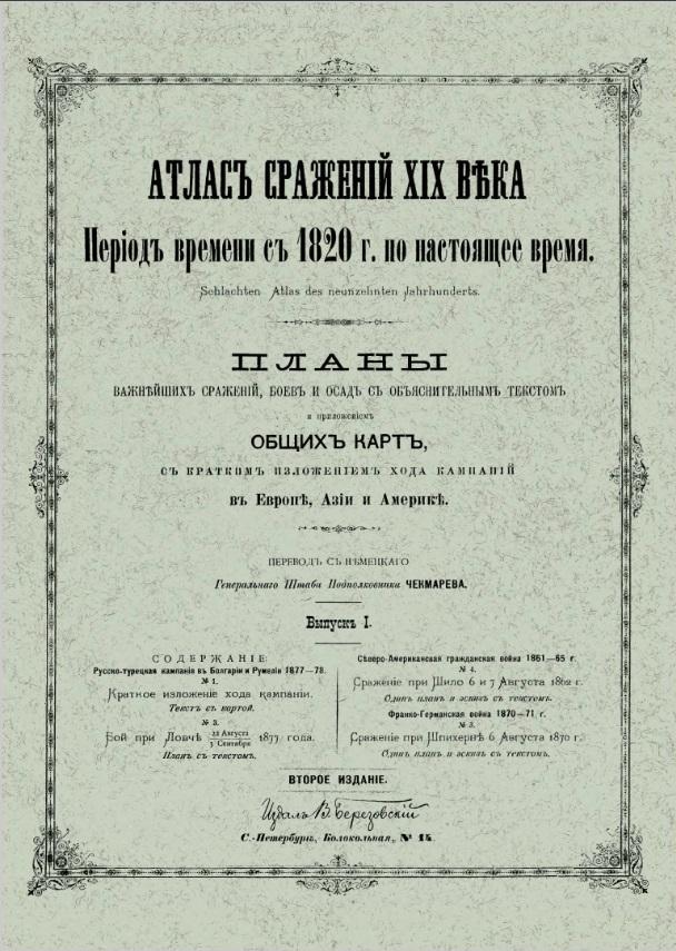 Атлас сражений 19 века.