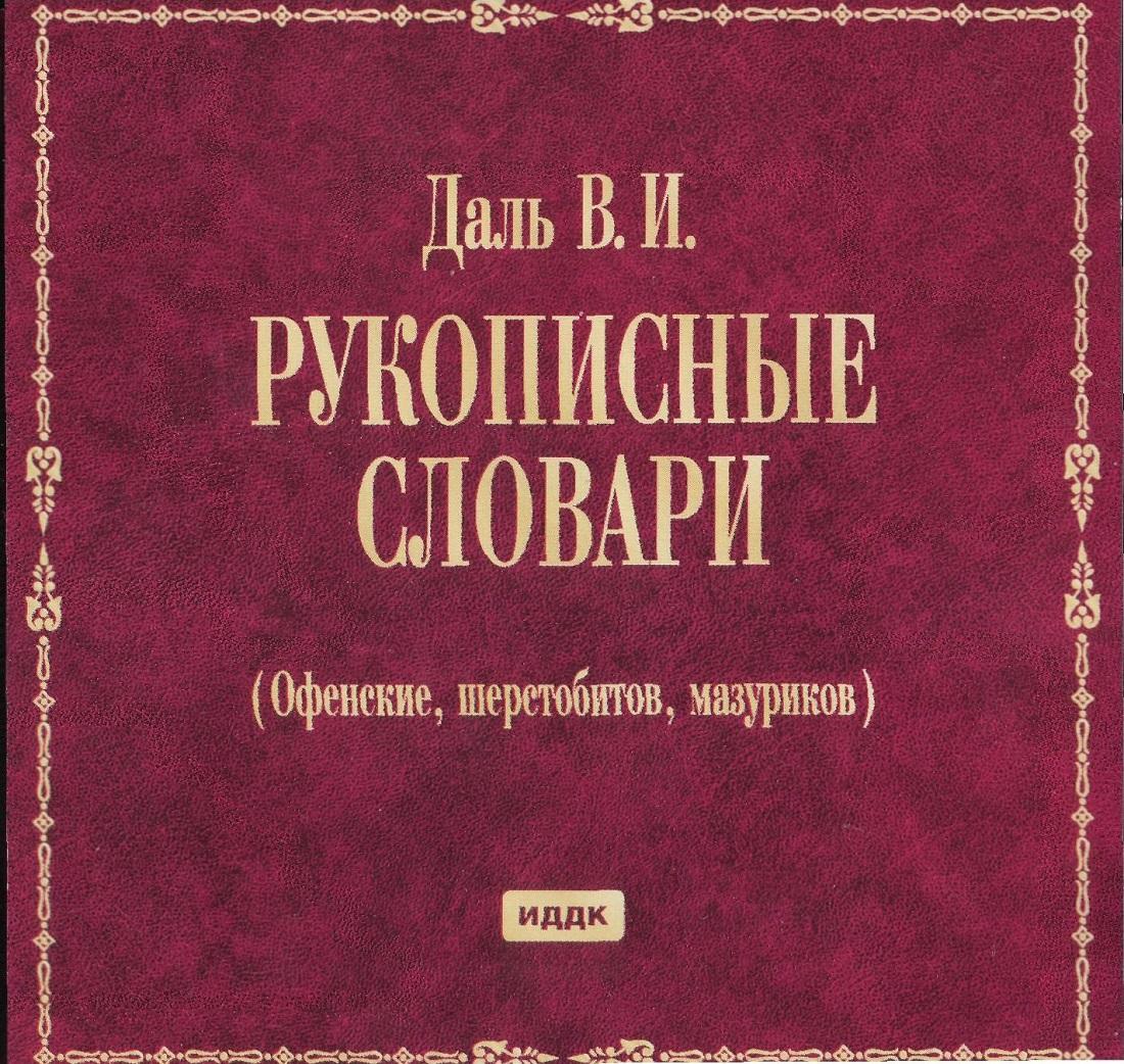 В.И. Даль. Рукописные словари.
