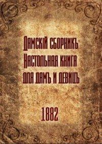 Дамский сборник.