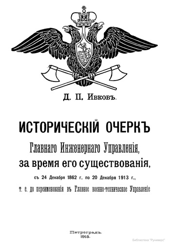Титульный лист Исторического очерка.