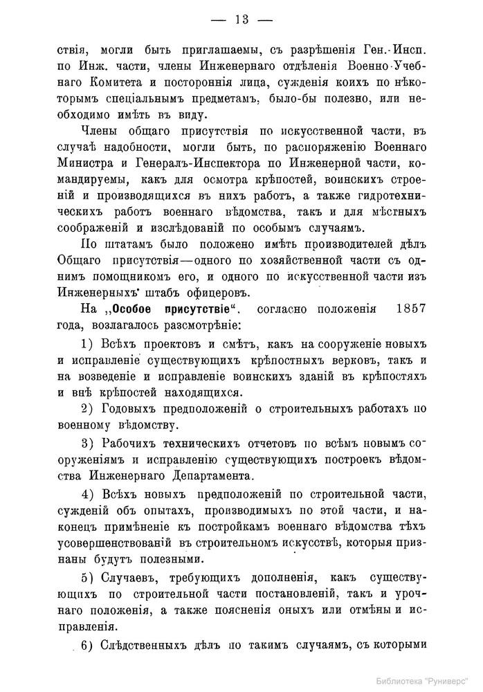 Исторический очерк Главного Инженерного Управления.