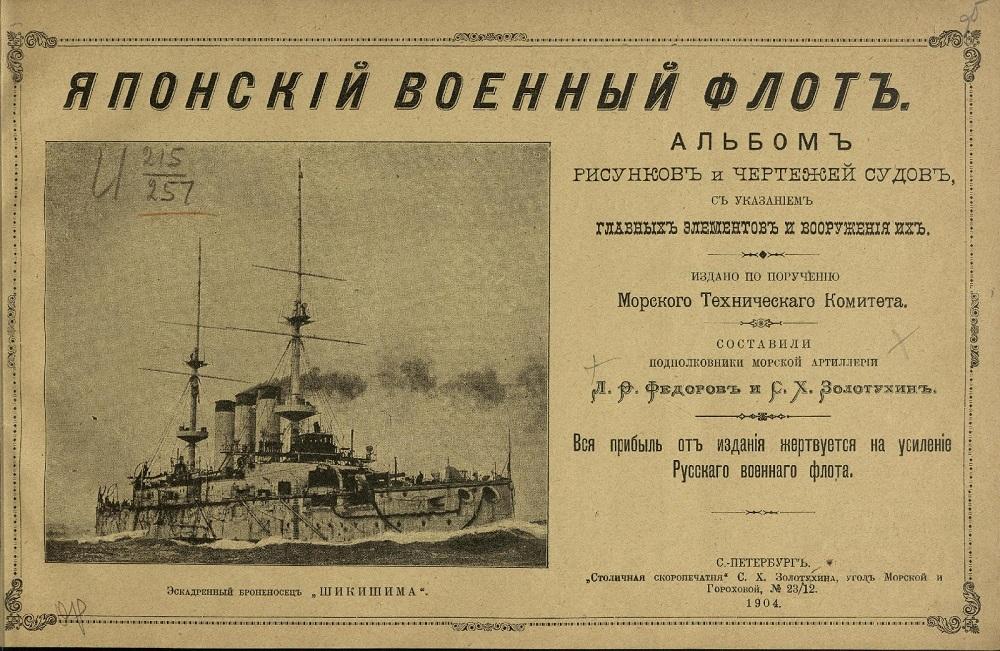 Японский военный флот.