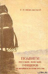 Невельской Г.И. Подвиги русских морских офицеров.