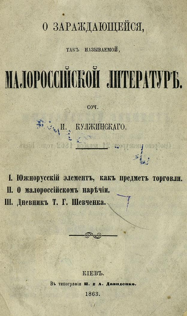 О зарождающейся, так называемой, малороссийской литературе.