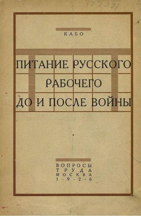 Питание русского рабочего.