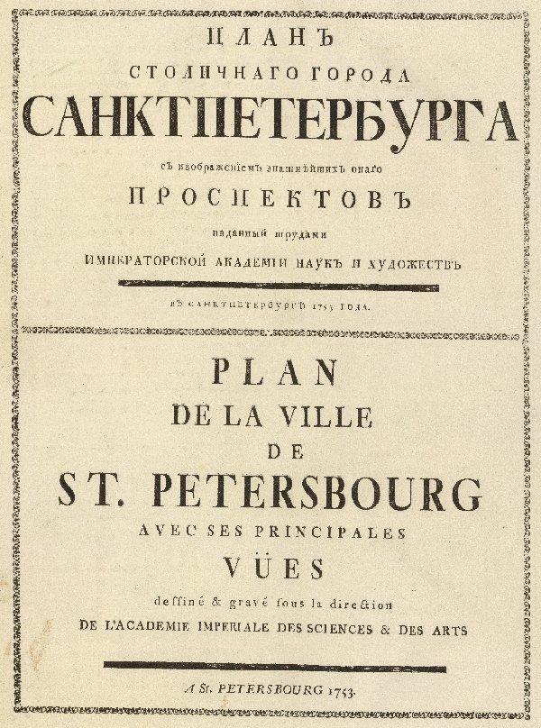 План Петербурга 1753 года.