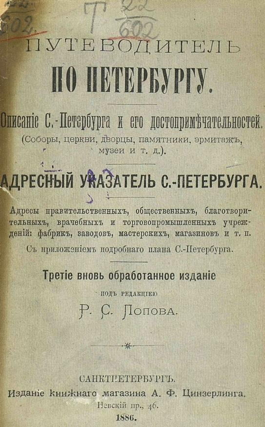 Путеводитель по Петербургу. 1886 год.