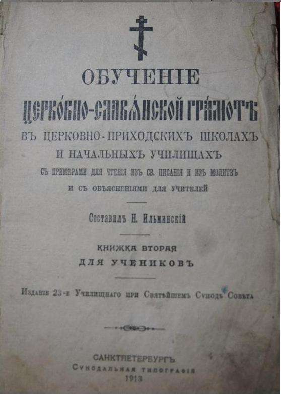 Обучение церковно-славянской грамоте.