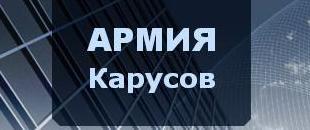 Армия Карусов.