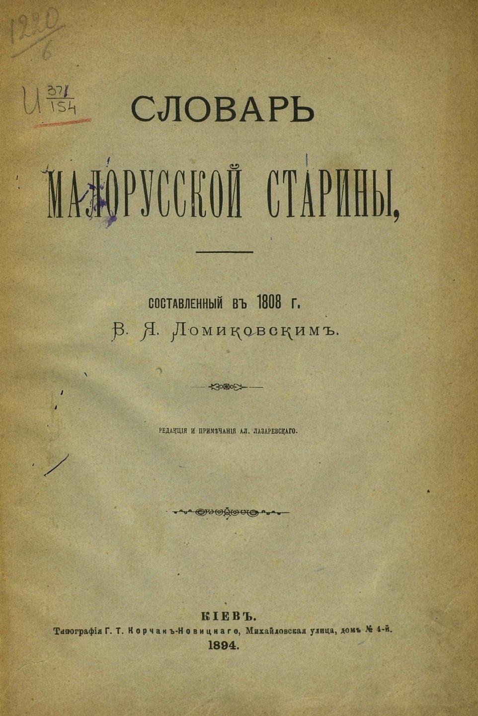 Словарь малорусской старины.