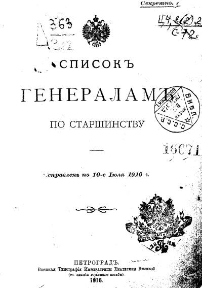 Список генералам. 1916 год.