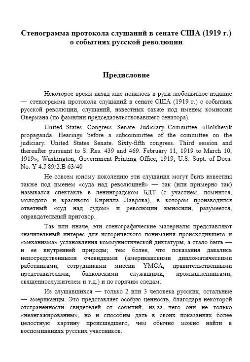 Стенограмма слушаний в сенате США (1919 г.) о событиях русской революции.