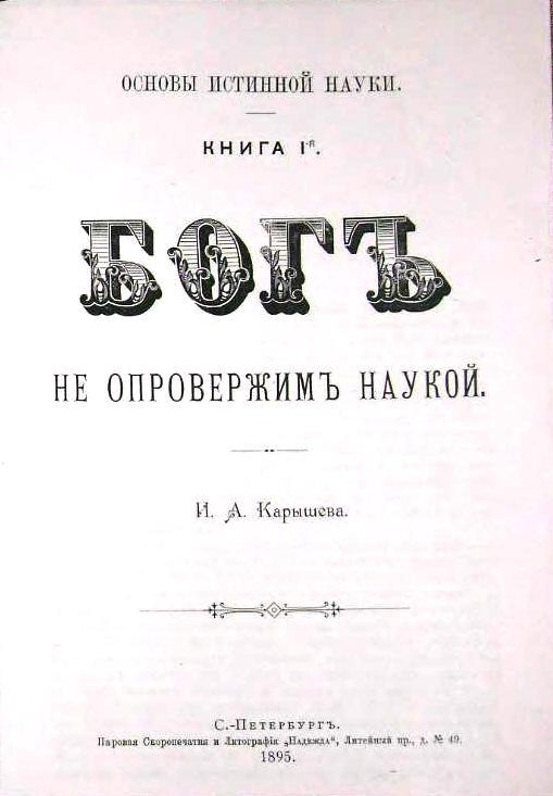 Учебники царской Армии.