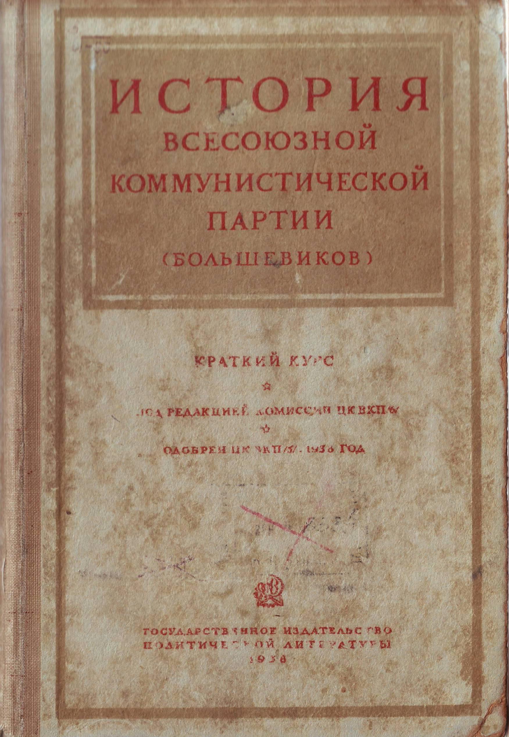 История ВКП(б)