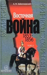 Восточная война 1853-1856. Зайчонковский.