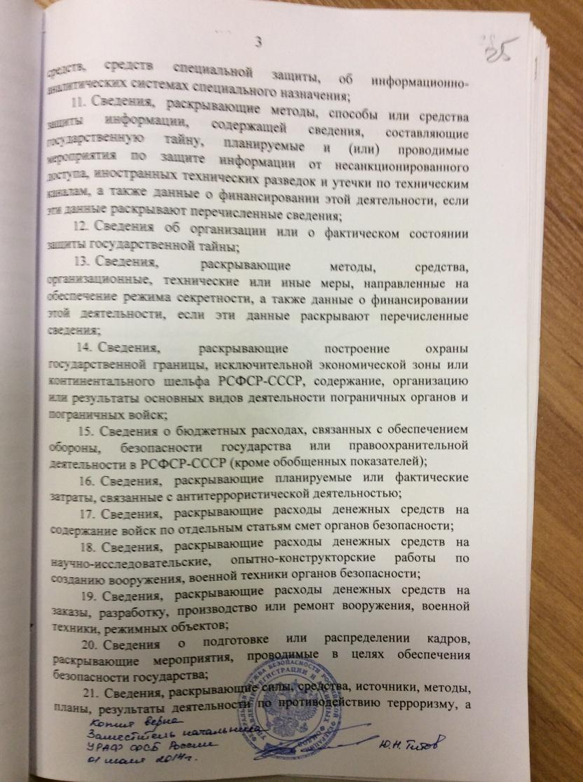 Приказ мо рф 010 инструкция по режиму секретности