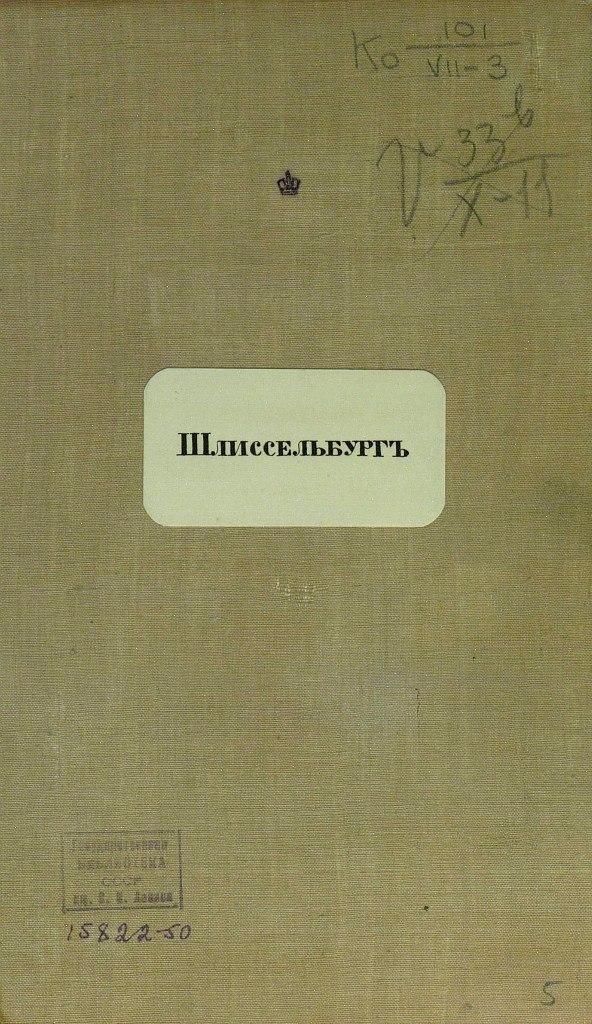 Атлас крепостей Ангелов Карусов.