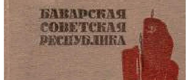Баварская Советская республика.