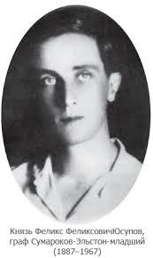 Князь Феликс Феликсович Юсупов. 1887-1967.