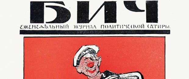"""Эмигрантская пресса. Журнал """"Бич"""", август, сентябрь 1920 года."""