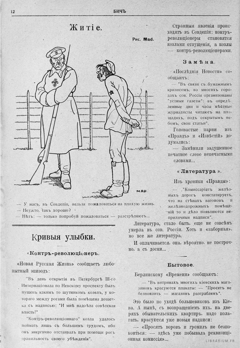 Журнал Бич, сентябрь 1920 года.
