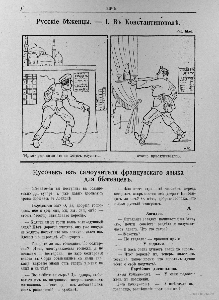 Журнал Бич. 1920 год.