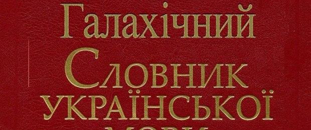 Когда сочиняли украинский язык?