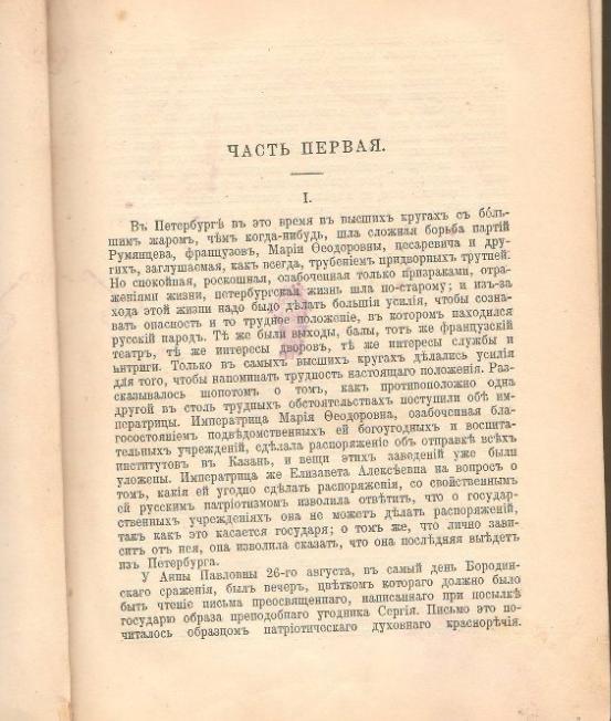 Толстой Л.Н. Война и Мир.