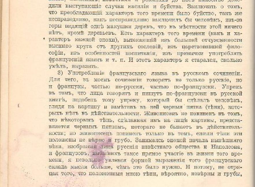 Лев Толстой. Война и Мир. Страница 340.