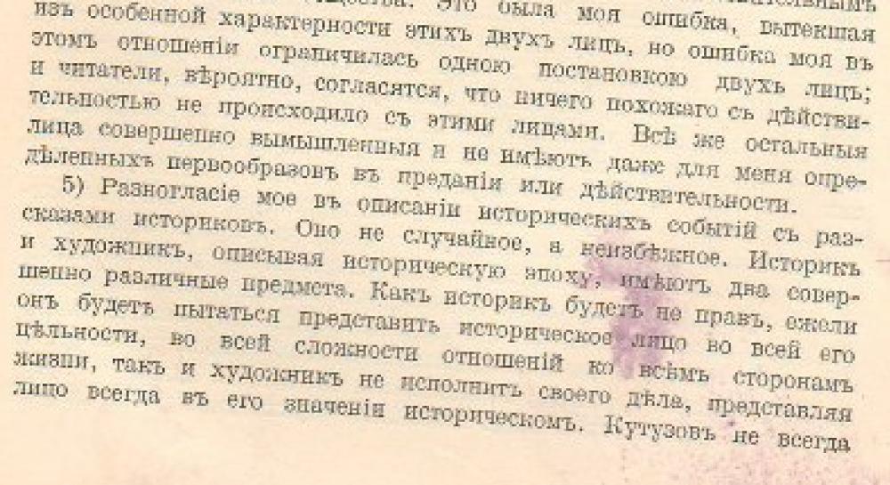 Лев Толстой. Война и Мир. Страница 341.