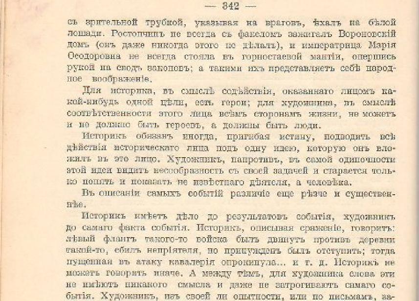 Лев Толстой. Война и Мир. Страница 342.