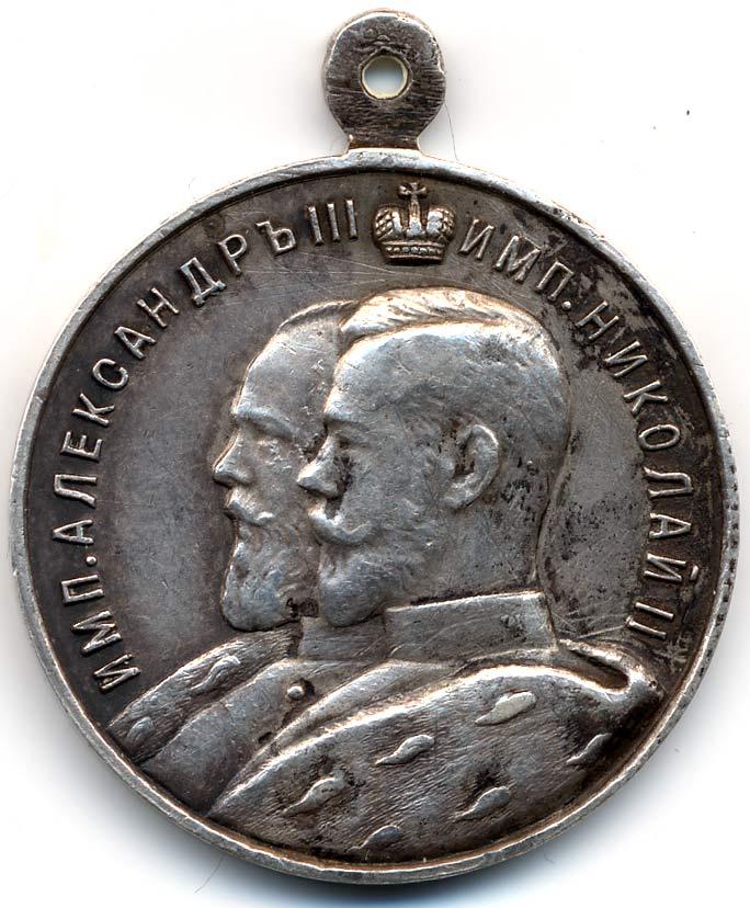 Медаль в память 25-летия церковных школ.