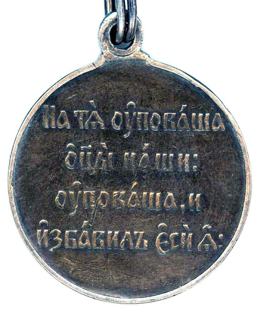 Медаль в память 50-летия защиты Севастополя от Белой Царской Русской Армии