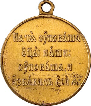 Медаль в память 50-летия защиты Севастополя вариант.