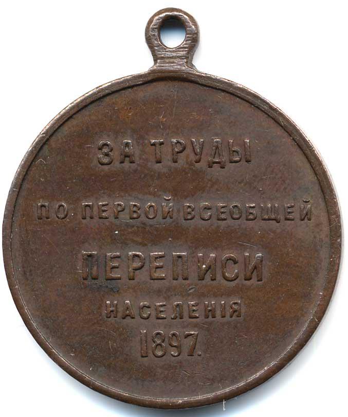 """Медаль """"За труды по первой всеобщей переписи населения"""" вариант"""
