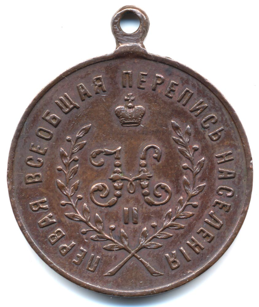 """Медаль """"За труды по первой всеобщей переписи населения"""" бронза"""