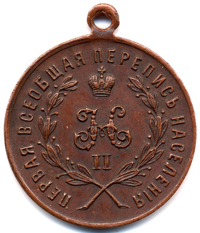 """Медаль """"За труды по первой всеобщей переписи населения"""" медь"""