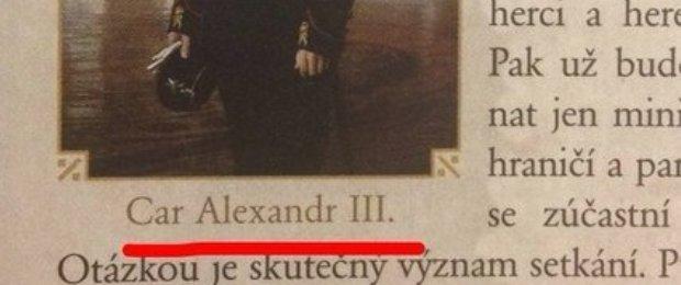 Николай II или Александр III?