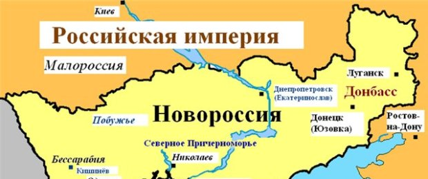 Неожиданные истории про Новороссию.