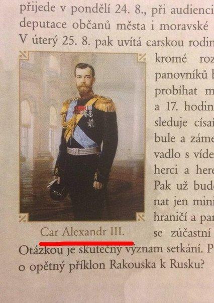 В чешском учебнике Николай II прусский барон еврей Гольштейн назван Александром III