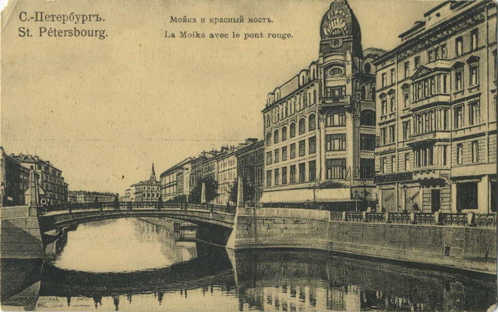 Петербург. Мойка и Красный мост.