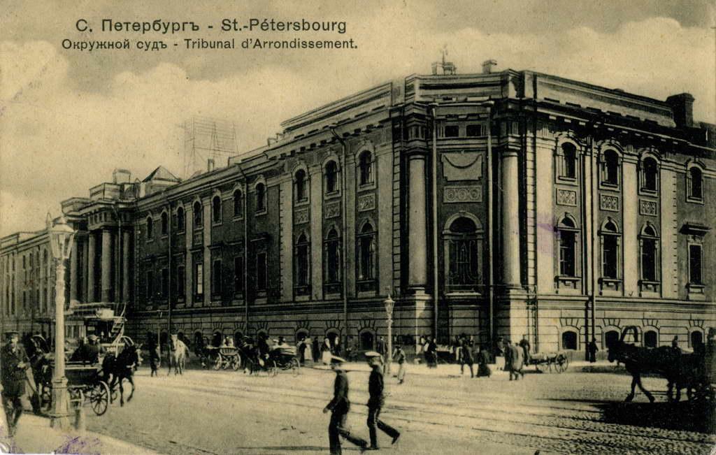Петербург. Окружной суд.