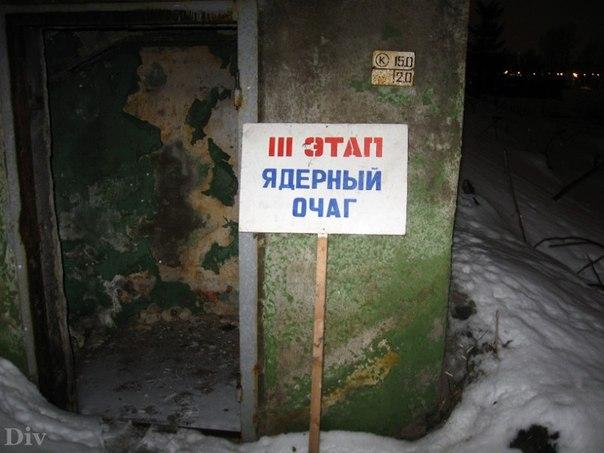 """Убежище """"1"""" Невского завода."""