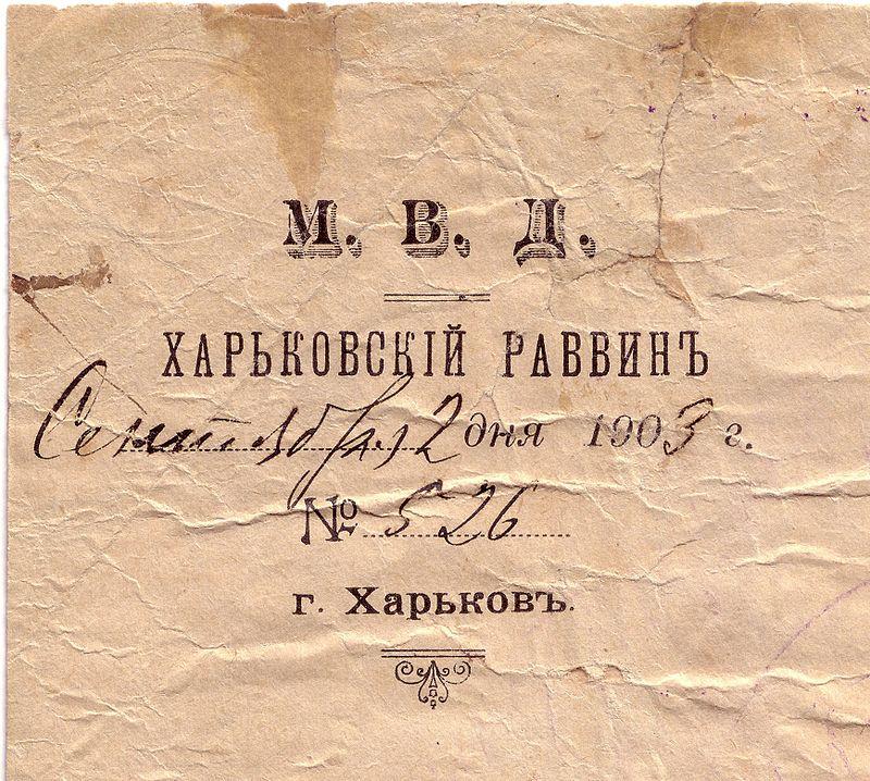 Харьковский раввин.