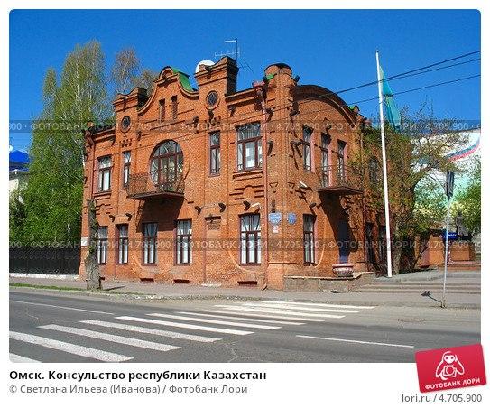 Омск. Консульство республики Казахстан.
