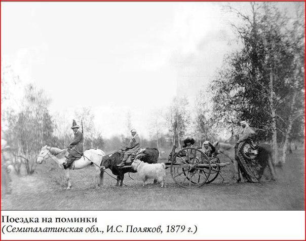 Поездка на поминки. Семипалатинская область. 1879г.