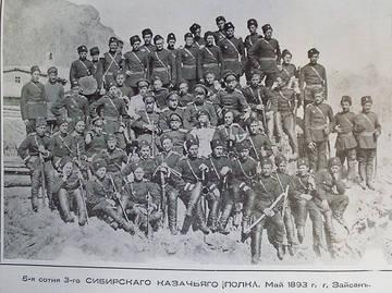 5 сотня 3 Сибирского Казачьего полка.