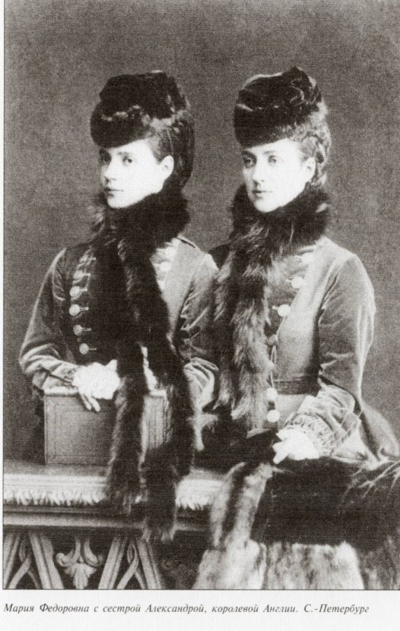 Сестры Александра и Дагмара