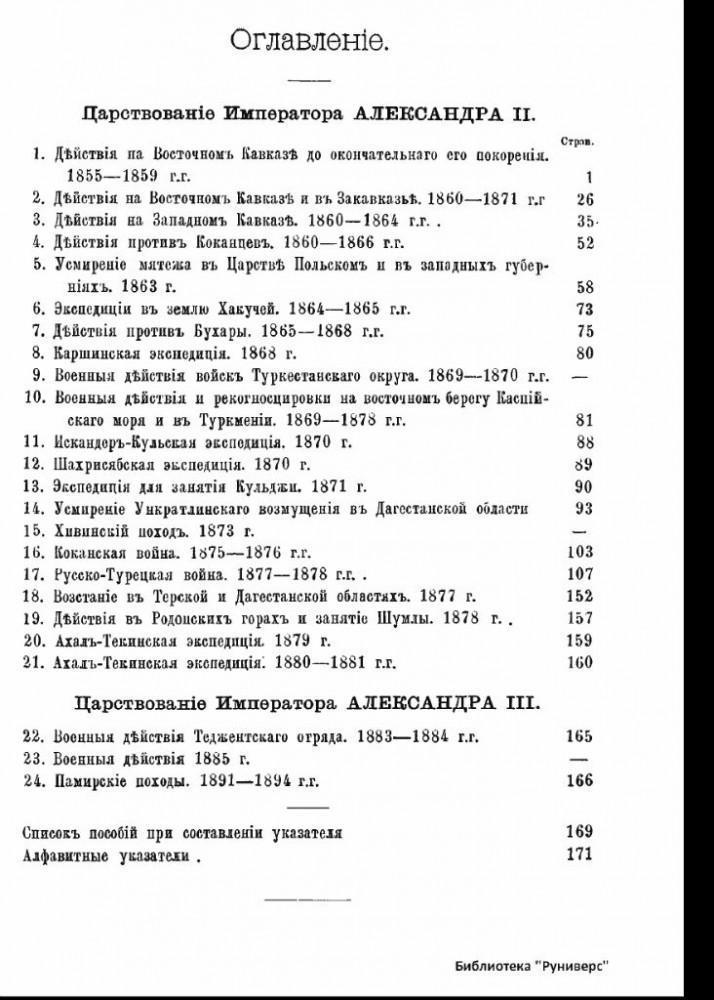Хронологический указатель военных действий Русской Армии и флота в XIX веке.